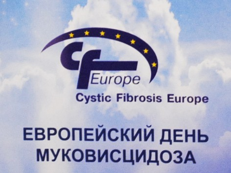 Европейский день муковисцидоза