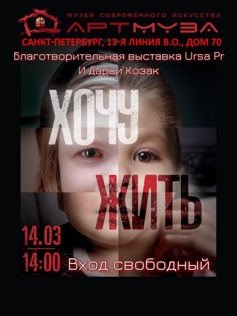 Выставка «Хочу жить!»