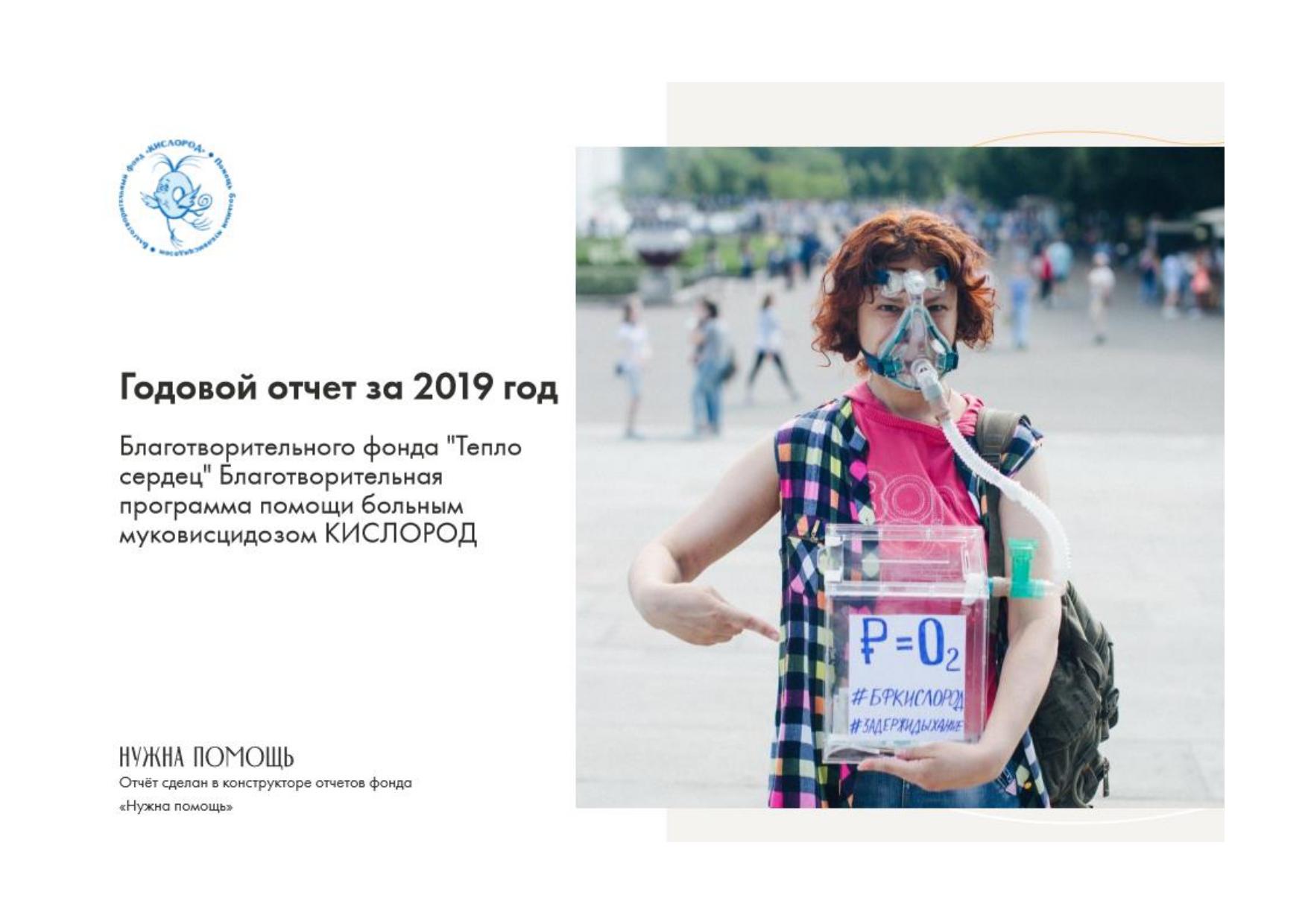 Годовой отчет за 2019 год
