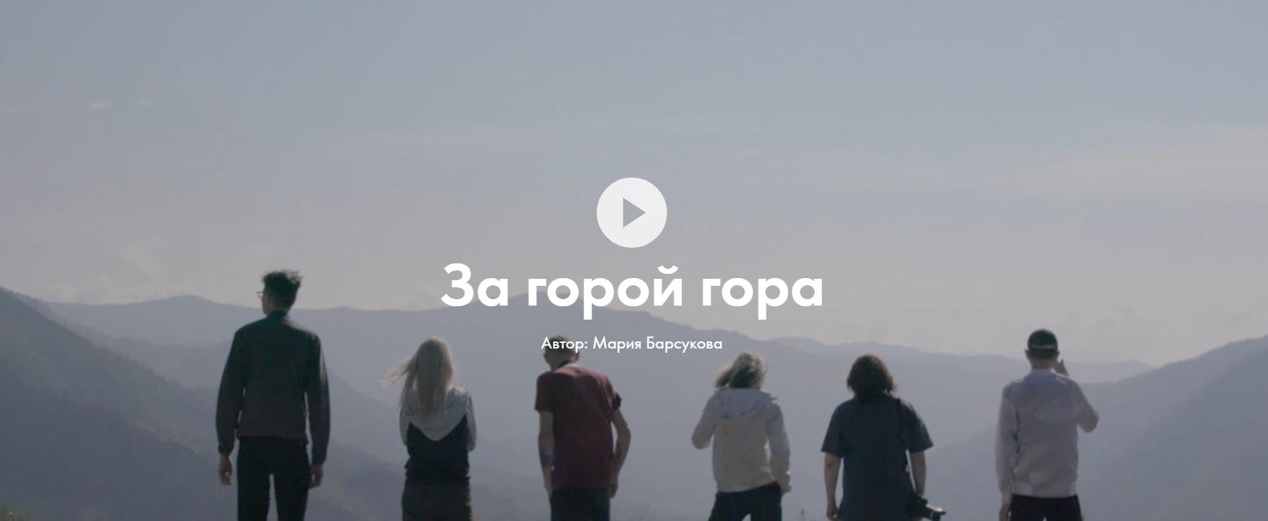 Фильм «За горой гора» открыт к просмотру