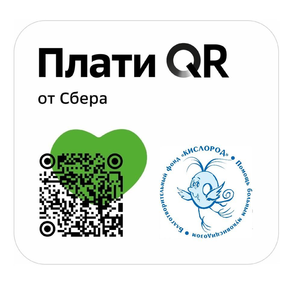 «Плати QR» — наш код от Сбербанка